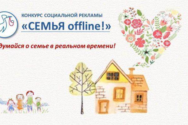 Конкурс социальной рекламы «Семья оффлайн»