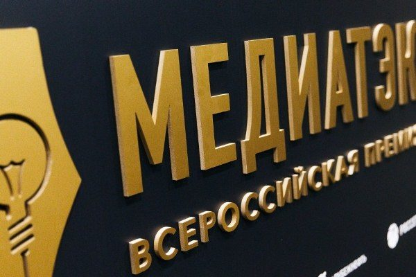Журналистов Кировской области приглашают принять участие в конкурсе «МедиаТЭК»