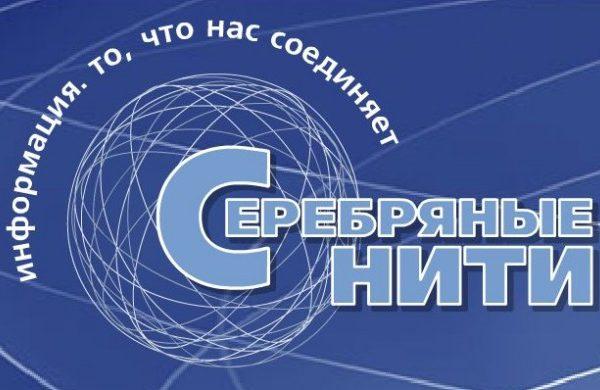 «Серебряные нити — Прикамье и Урал»: первые участники есть, кировских медиа среди них пока нет!