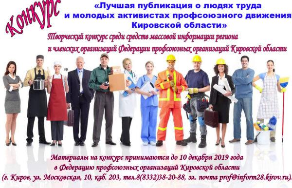 Объявлен конкурс на лучшую публикацию о людях труда