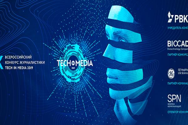 Продолжается прием заявок на IX Всероссийский конкурс журналистики Tech in Media'19