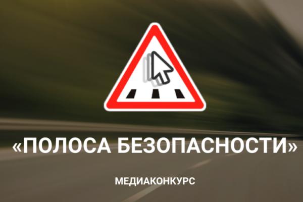 Открыт прием работ на Второй Всероссийский медиаконкурс «ПОЛОСА БЕЗОПАСНОСТИ»