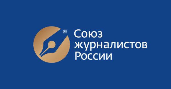 Союз журналистов направил в Минкомсвязь список СМИ, не получивших господдержку