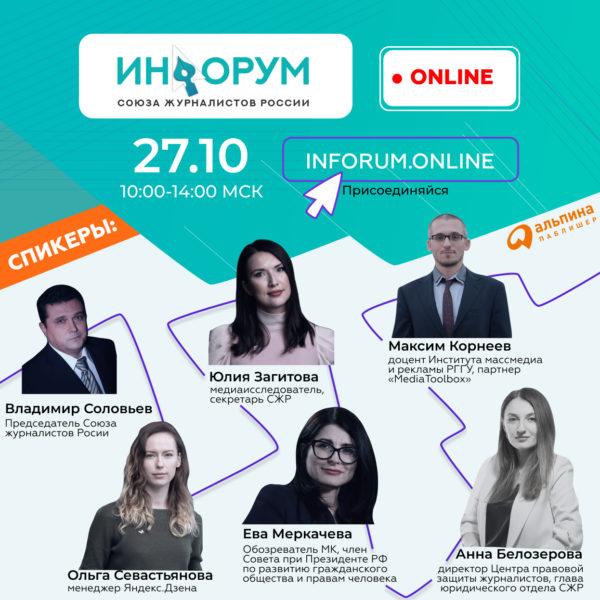 27 октября Инфорум-онлайн: Фактчекинг в условиях пандемии