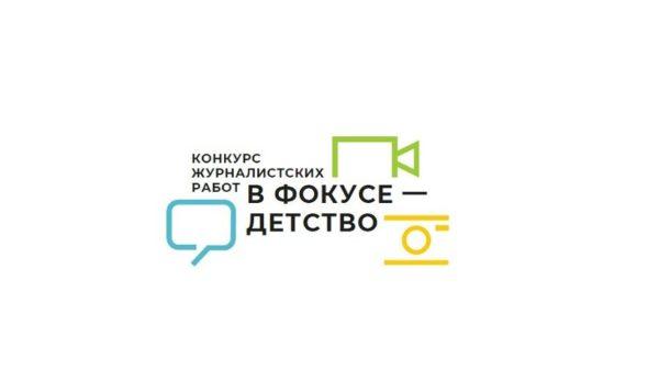 Бесплатный вебинар для журналистов, пишущих на социально значимые темы