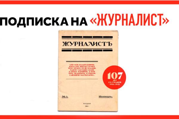 ЖУРНАЛИСТ объявляет акцию на годовое членство в Клубе Журналиста ко дню рождения издания. Нам — 107 лет!