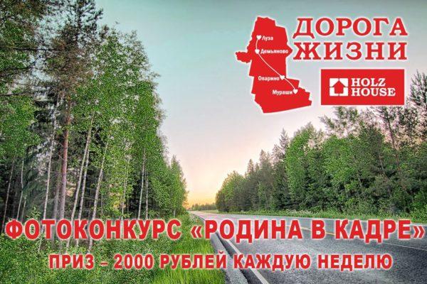 Союз журналистов Кировской области совместно с «Хольц Хаус» проводит фотоконкурс «РОДИНА В КАДРЕ»